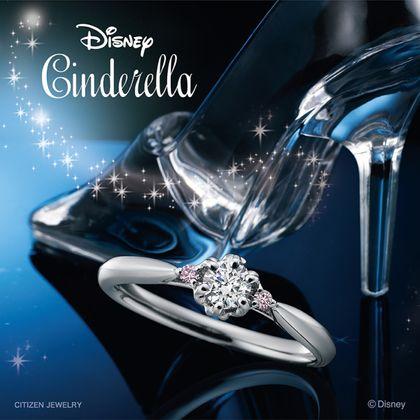 【ディズニー ブライダルコレクション】Disney シンデレラ Carry on Dream ~キャリー・オン・ドリーム~【婚約指輪】