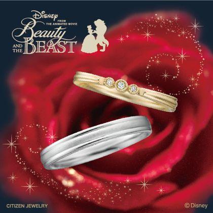 【CITIZEN JEWELRY ディズニー ブライダルコレクション】Belle with Beast〔 ベル・ウィズ・ビースト〕