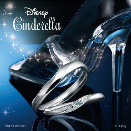 【ディズニー ブライダルコレクション】Disneyシンデレラ Brilliant Magic ~ブリリアント・マジック~【結婚指輪】