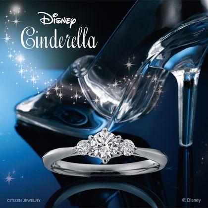 【ディズニー ブライダルコレクション】Disneyシンデレラ You're my Princess ~ユア・マイ・プリンセス~【婚約指輪】