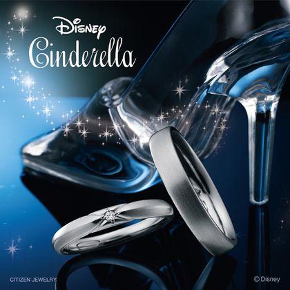 【ディズニー ブライダルコレクション】Disneyシンデレラ You're my Princess ~ユア・マイ・プリンセス~ 【結婚指輪】