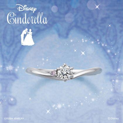 【CITIZEN JEWELRY ディズニー ブライダルコレクション】Disneyシンデレラ Gift of Magic ~ギフト・オブ・マジック~【婚約指輪】