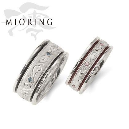 【MIORING(ミオリング)】MIORING 紡 -つむぎ- 漆(うるし)と重ね彫り彫刻が華やかな鍛造結婚指輪