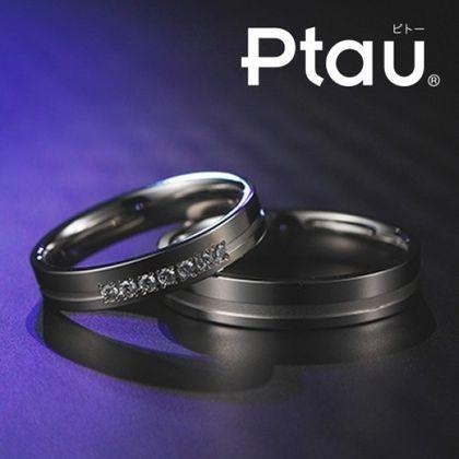 【Ptau(ピトー)】ダイヤモンドの位置を変えるだけで雰囲気が変わる!選べるセミオーダー結婚指輪