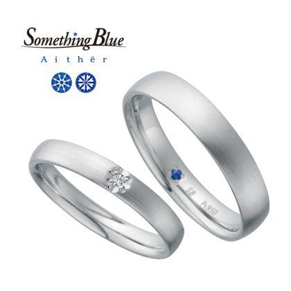 【Something Blue(サムシングブルー)】リフレクション[Reflection]ー眩いばかりの閃光ー