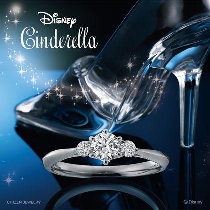 【Disney Cinderella(ディズニー シンデレラ)】Disneyシンデレラ You're my Princess(ユア・マイ・プリンセス)【婚約指輪】