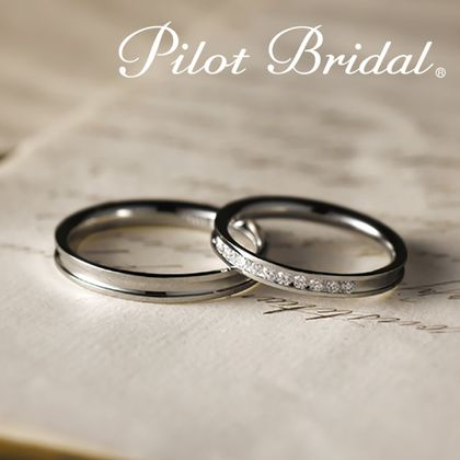 【PILOT BRIDAL(パイロットブライダル)】PBR002H・PBR002D(Dear)