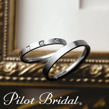 【PILOT BRIDAL(パイロットブライダル)】PBR008H・PBR008D(Pure)