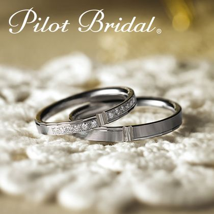 【PILOT BRIDAL(パイロットブライダル)】PBR004H・PBR004D(Memory)