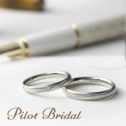 【PILOT BRIDAL(パイロットブライダル)】筆記具メーカーのパイロットが作る結婚指輪「パイロットブライダル」Pledge