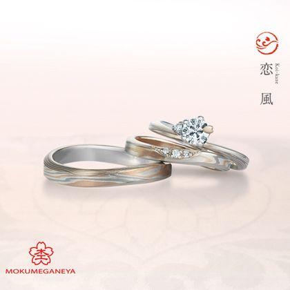 【BROOCH(ブローチ)】NEW!【杢目金屋】緩やかに流れるカーブが指にしっくりなじむ婚約指輪