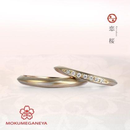 【BROOCH(ブローチ)】【杢目金屋】シンプルな細身のフォルムに施されたダイヤモンドが、華やかな【恋桜】