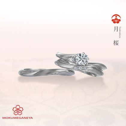 【一真堂】【杢目金屋】優美な流れが指を美しく見せてくれるプラチナ入りセットリング