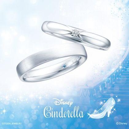 【COCCO(コッコ)】Disneyシンデレラ You're my Princess(ユア・マイ・プリンセス)【結婚指輪】