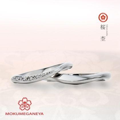 【VANillA(ヴァニラ)】【杢目金屋】しなやかなラインにメレダイヤが輝くプラチナマリッジリング【桜杢】