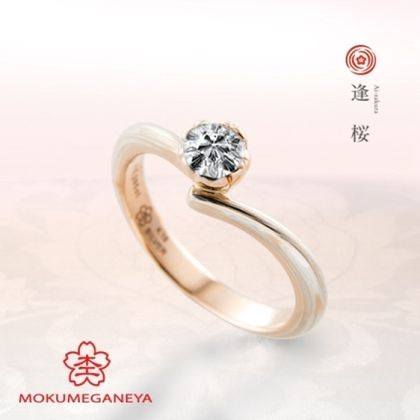 【VANillA(ヴァニラ)】【杢目金屋】ぷっくりとした桜のカップがダイヤモンドを包み込む婚約指輪【逢桜】