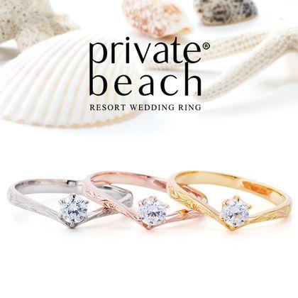 【PRIVATE BEACH(プライベートビーチ)】KAPALILI 【ときめき】