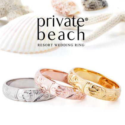 【PRIVATE BEACH(プライベートビーチ)】HONU 【海亀】
