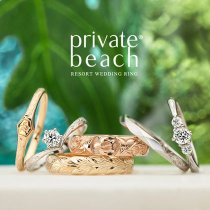 【PRIVATE BEACH(プライベートビーチ)】海好き女性のための結婚指輪