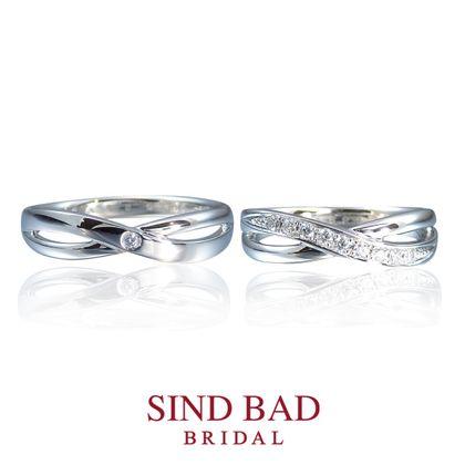 【SIND BAD(シンドバット)】クロスタイプの結婚指輪 アレンジオーダーで男性用にダイヤをセットしてもO.K.