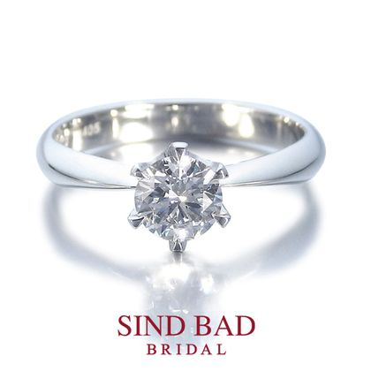 【SIND BAD(シンドバット)】婚約指輪【星花 ほのか】ソリティアリング ダイヤモンド1石の婚約指輪