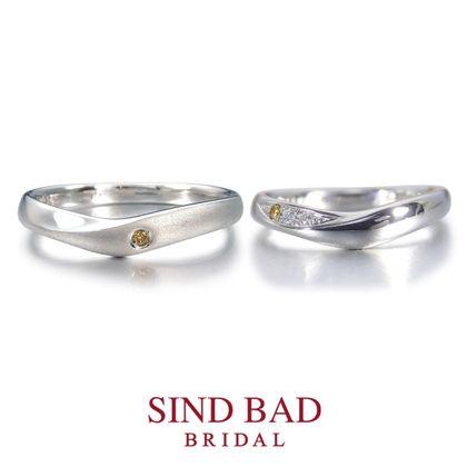 【SIND BAD(シンドバット)】結婚指輪【優絆 ゆうき】緩やかなVラインが紡ぐふたりの絆 イエローダイヤモンド アレンジ