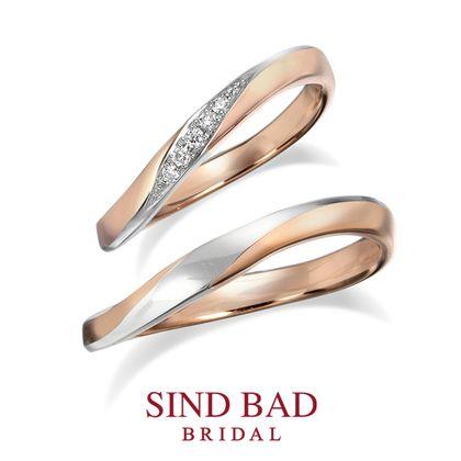【SIND BAD(シンドバット)】結婚指輪【朝陽(あさひ)】2つの個性がひとつになる ピンクゴールド プラチナ コンビ