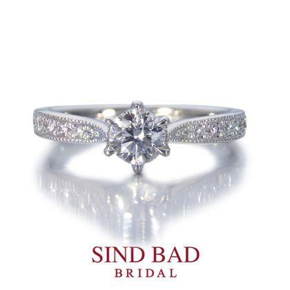 【SIND BAD(シンドバット)】婚約指輪 ミル打ち【幸紬 ゆう】紡いでつながるお二人の幸せ