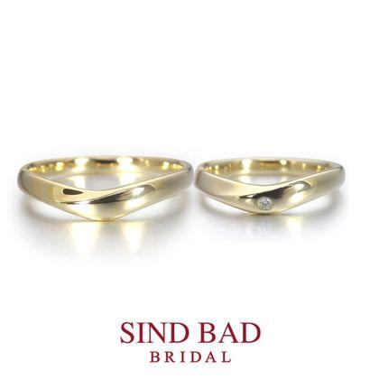 【SIND BAD(シンドバット)】結婚指輪【優絆 ゆうき】緩やかなVラインが紡ぐふたりの絆 イエローゴールド ダイヤモンド1石 アレンジ