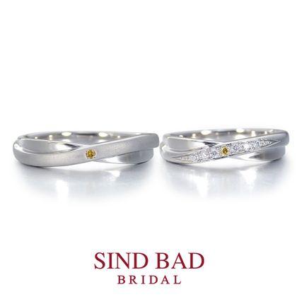 【SIND BAD(シンドバット)】結婚指輪【クロスタイプ】イエローダイヤモンド アレンジオーダー