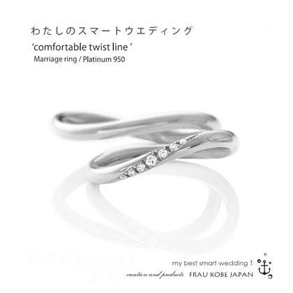【FRAU KOBE JAPAN(フラウ コウベ ジャパン)】'Comfortable twist line/コンフォータブルツイストライン'
