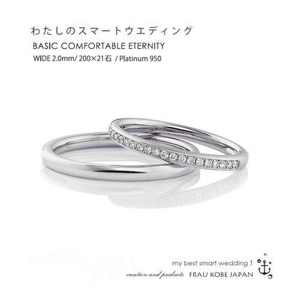 【FRAU KOBE JAPAN(フラウ コウベ ジャパン)】'Eternity/エタニティマリッジ'