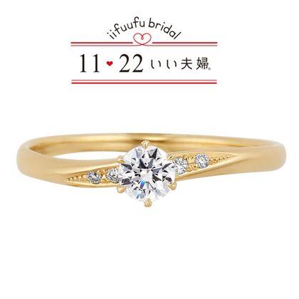 【1122 iifuufu bridal(いい夫婦ブライダル)】いい夫婦ブライダル/婚約指輪/No,3/IFE003-015/K18