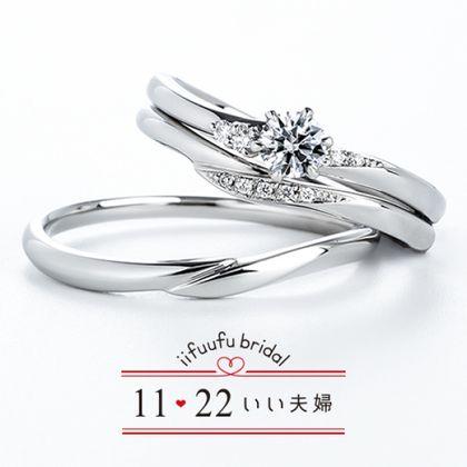 【1122 iifuufu bridal(いい夫婦ブライダル)】いい夫婦ブライダル/婚約指輪&結婚指輪/No.17/IFE017-015 IFM117W IFM017G