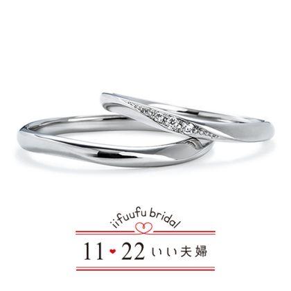 【1122 iifuufu bridal(いい夫婦ブライダル)】いい夫婦ブライダル/結婚指輪/No.15/IFM115W IFM015G