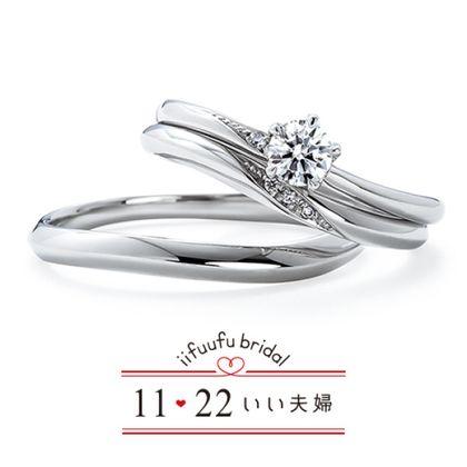 【1122 iifuufu bridal(いい夫婦ブライダル)】いい夫婦ブライダル/婚約指輪&結婚指輪/No.10/IFE010-015 IFM110W IFM010G