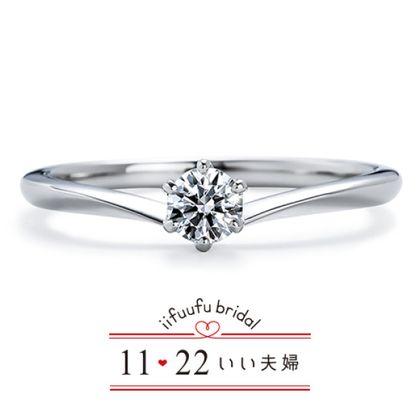 【1122 iifuufu bridal(いい夫婦ブライダル)】いい夫婦ブライダル/婚約指輪/No.51/IFE051-015
