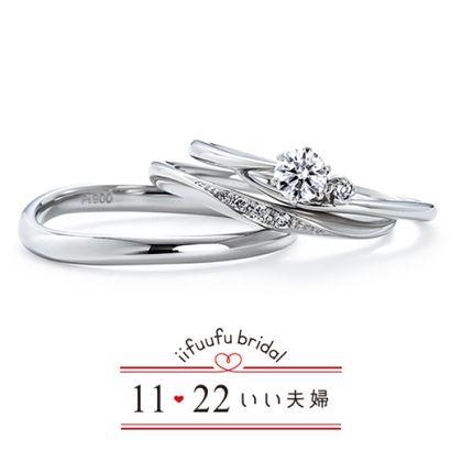 【1122 iifuufu bridal(いい夫婦ブライダル)】いい夫婦ブライダル/婚約指輪&結婚指輪/No.15/IFE015-015 IFM115W IFM015G