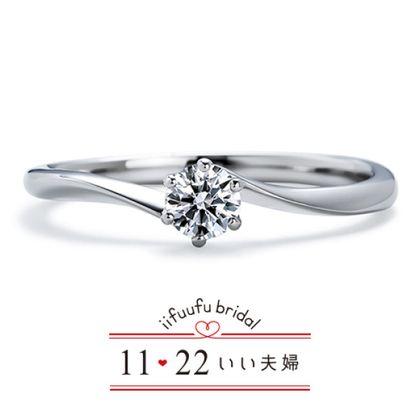 【1122 iifuufu bridal(いい夫婦ブライダル)】いい夫婦ブライダル/婚約指輪/No.52/IFE052-015