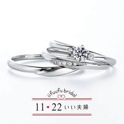 【1122 iifuufu bridal(いい夫婦ブライダル)】いい夫婦ブライダル/婚約指輪&結婚指輪/No.18/IFE018-015 IFM118W IFM018G