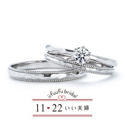 【1122 iifuufu bridal(いい夫婦ブライダル)】いい夫婦ブライダル/婚約指輪&結婚指輪/No.2/IFE002-015 IFM102W IFM002G