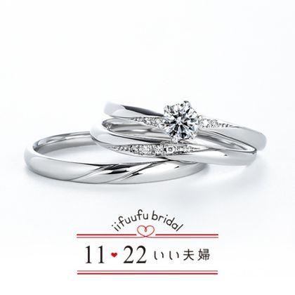 【1122 iifuufu bridal(いい夫婦ブライダル)】いい夫婦ブライダル/婚約指輪&結婚指輪/No.19/IFE019-015 IFM119W IFM019G