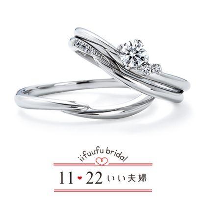 【1122 iifuufu bridal(いい夫婦ブライダル)】いい夫婦ブライダル/婚約指輪&結婚指輪/No.13/IFE013-015 IFM113W IFM013G