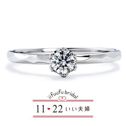 【1122 iifuufu bridal(いい夫婦ブライダル)】いい夫婦ブライダル/婚約指輪/No.2/IFE002-015