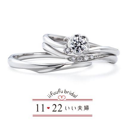 【1122 iifuufu bridal(いい夫婦ブライダル)】いい夫婦ブライダル/婚約指輪&結婚指輪/No.11/IFE011-015 IFM111W IFM011G