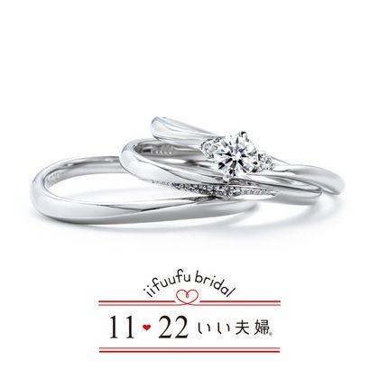 【1122 iifuufu bridal(いい夫婦ブライダル)】いい夫婦ブライダル/婚約指輪&結婚指輪/No,1/IFE001-015 IFM101W IFM001G