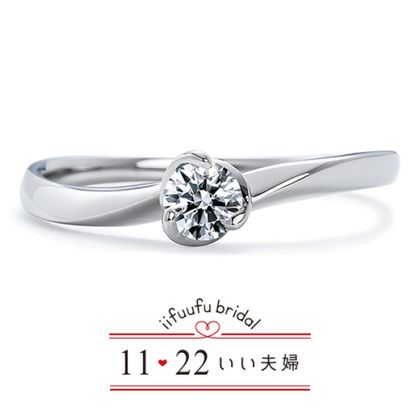 【1122 iifuufu bridal(いい夫婦ブライダル)】いい夫婦ブライダル/婚約指輪/No.5/IFE005-015