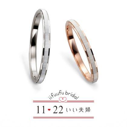 【1122 iifuufu bridal(いい夫婦ブライダル)】いい夫婦ブライダル/結婚指輪/CGIFC004W CWIFC004G