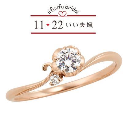 【1122 iifuufu bridal(いい夫婦ブライダル)】いい夫婦ブライダル/婚約指輪/No.11/IFE011-015/K18