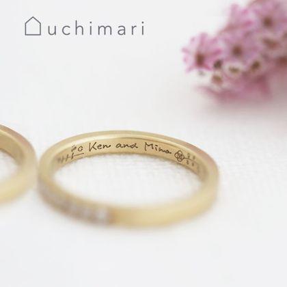 【uchimari(ウチマリ)】オリジナル手書き刻印の結婚指輪